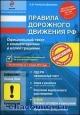 Правила дорожного движения РФ 2010 с комментариями и иллюстрациями